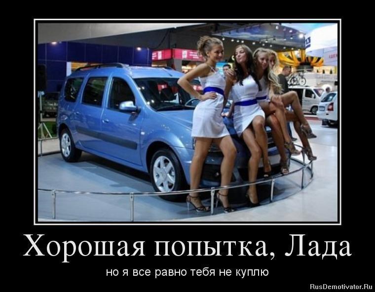 подборка от стасевича - Страница 5 1349331902_7182581_horoshaya-popyitka-lada
