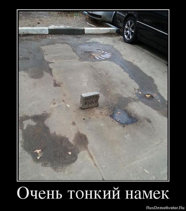 подборка от стасевича - Страница 2 1352282930_72619751_ochen-tonkij-namek