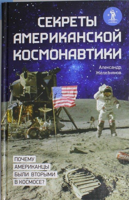 """Железняков А. """"Секреты американской космонавтики"""" 9785699487592"""