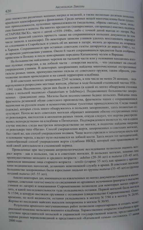 Сыромятников - Страница 10 AZ_page_420