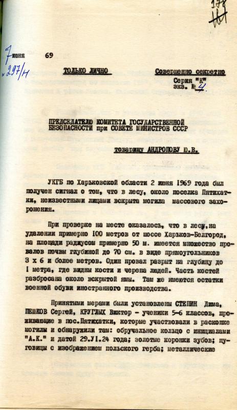 Украинские документы о Катыни найденные в 2009 г. Nikitchenko_to_Andropov_1