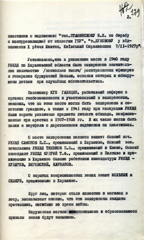 Украинские документы о Катыни найденные в 2009 г. Nikitchenko_to_Andropov_2