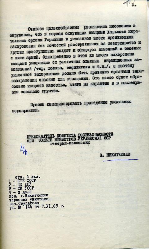 Украинские документы о Катыни найденные в 2009 г. Nikitchenko_to_Andropov_3