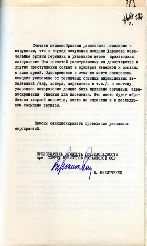 Украинские документы о Катыни найденные в 2009 г. Nikitchenko_to_Shelest_3