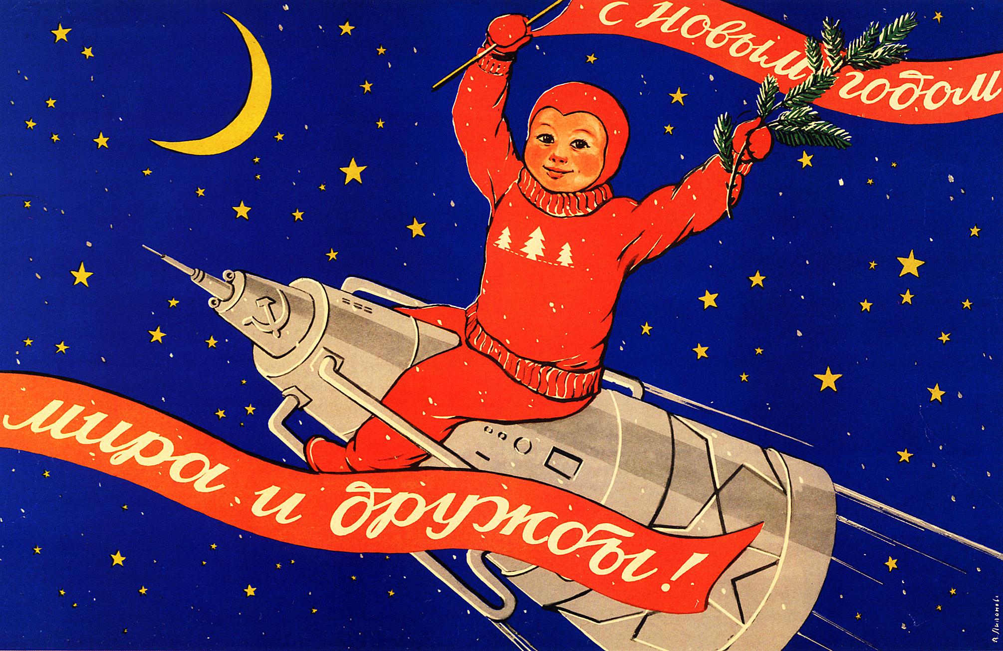 Звёздное небо и космос в картинках - Страница 3 Soviet-space-program-propaganda-poster-29