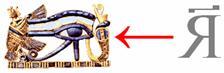Альтернативная теория рун Imagempt033