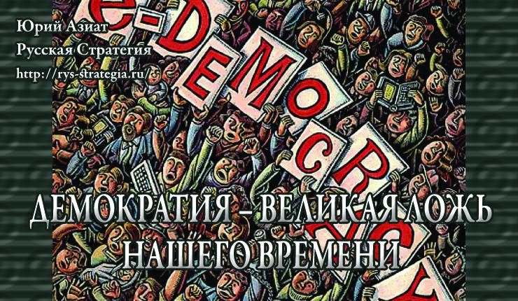Демократия и откуда она берется Aziat