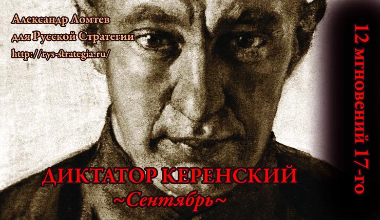 К 100-летней годовщине национально-государственной катастрофы - Страница 8 Lomtev9