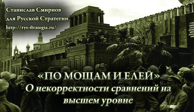 К 100-летней годовщине национально-государственной катастрофы - Страница 8 Smirnov17