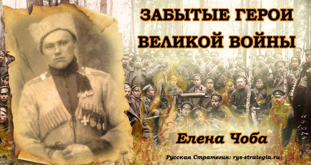Русские герои - Страница 4 Choba