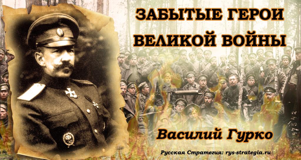Русские герои - Страница 4 Gurko
