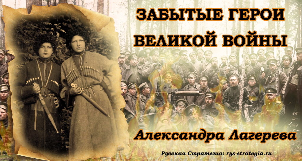 Русские герои - Страница 4 Lagereva