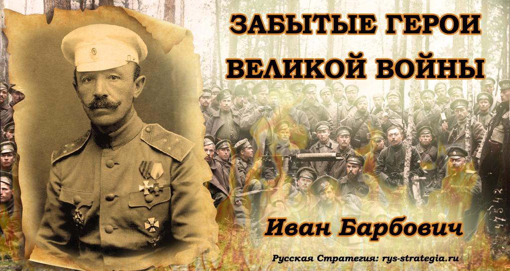 Русские герои - Страница 5 Barbovich