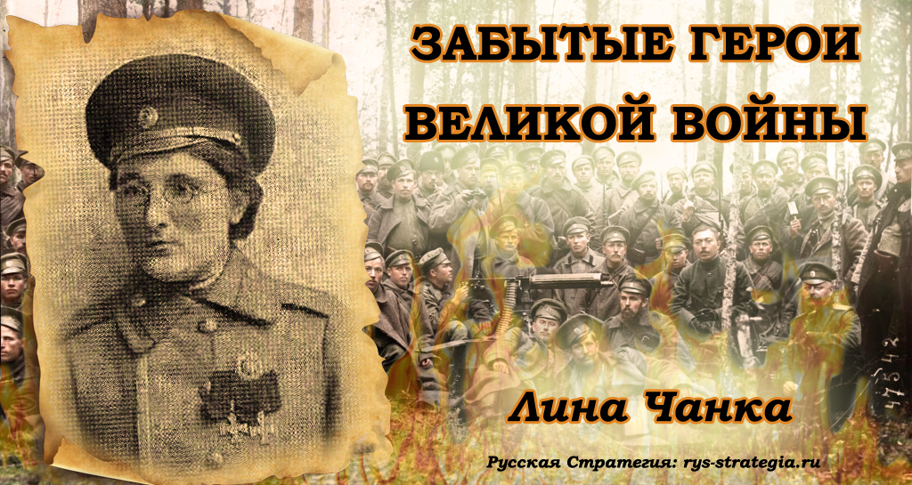 Русские герои - Страница 5 Chanka1