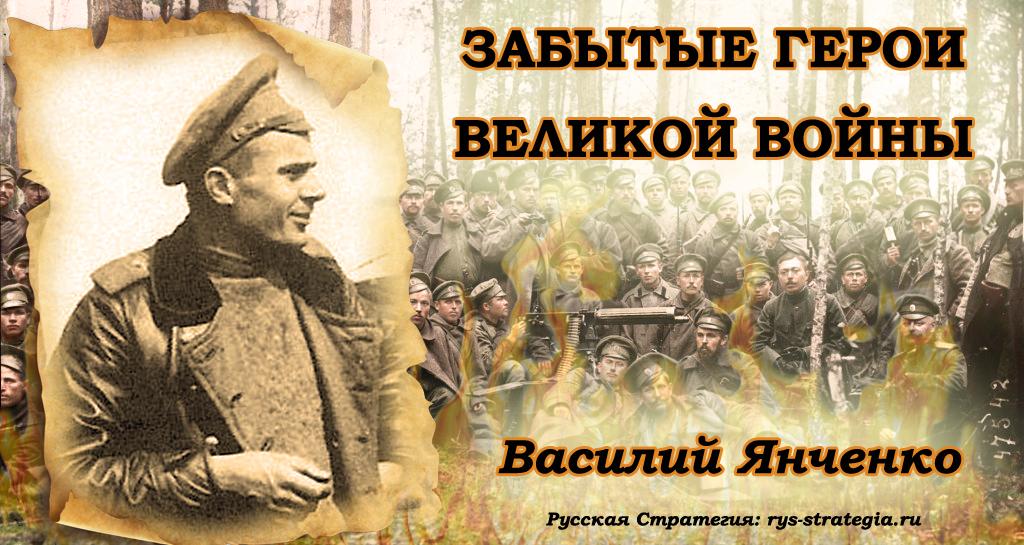 Русские герои - Страница 4 Janchenko