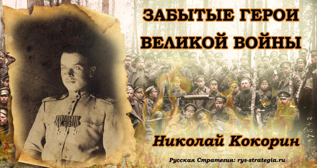 Русские герои - Страница 5 Kokorin