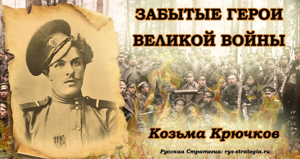 Русские герои - Страница 5 Krjuchkov