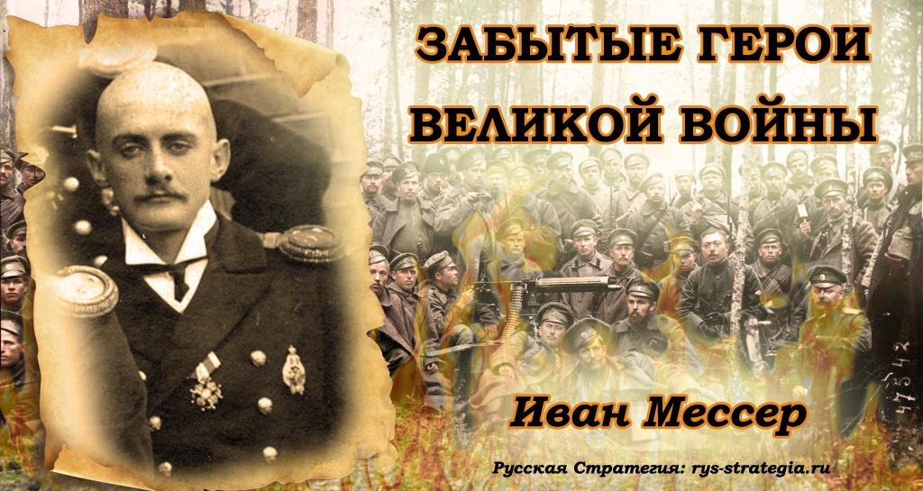 Русские герои - Страница 6 Messer