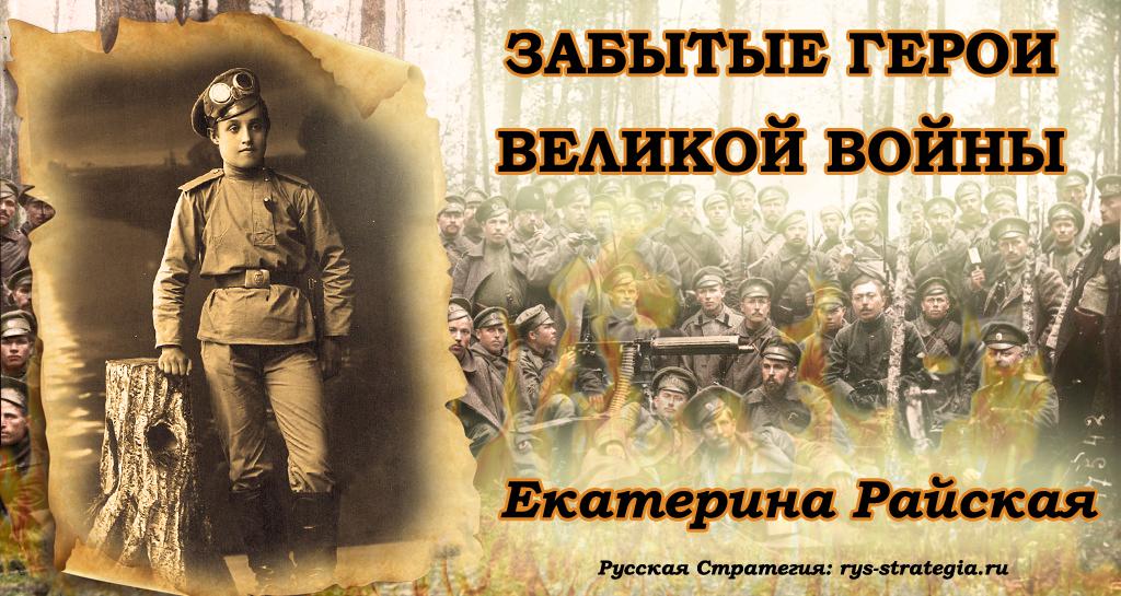 Русские герои - Страница 5 Rajskaja
