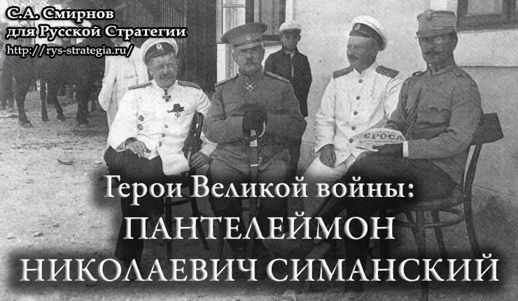 Русские герои - Страница 5 Smirnov53