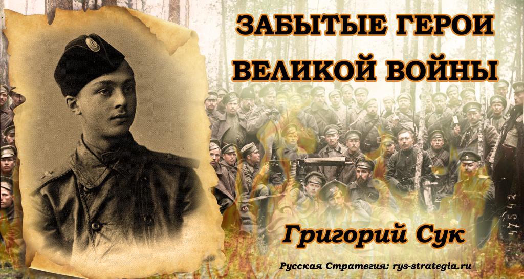 Русские герои - Страница 5 Suk