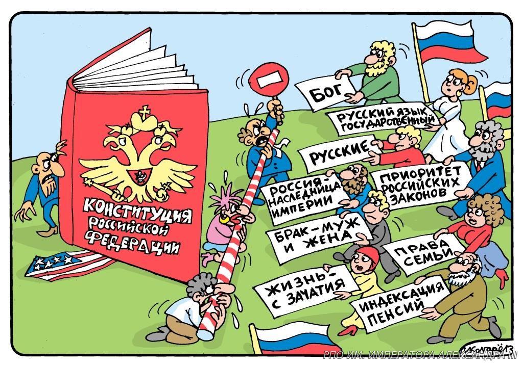 Зачем нам нужны русские поправки в Конституцию. Подпишетесь? Konstj