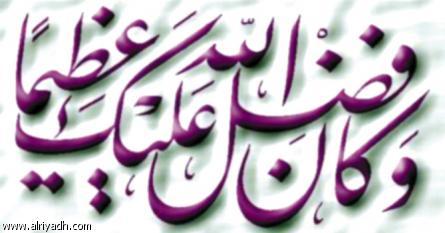 Islamic way of writing كتابات وخطوط عربية اسلامية 235016