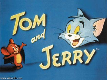 توم و جيري