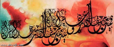 لوحات فنية من الخط العربي  137630