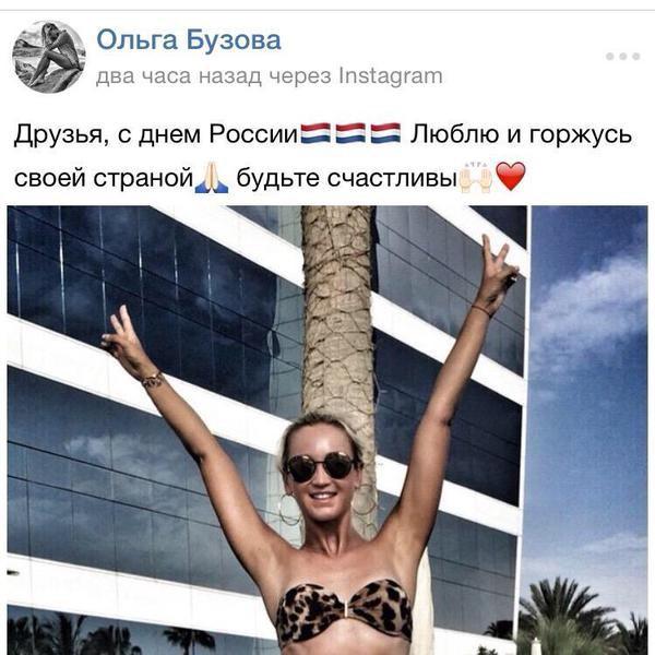 Ольга Бузова-Тарасова - Страница 14 1613281