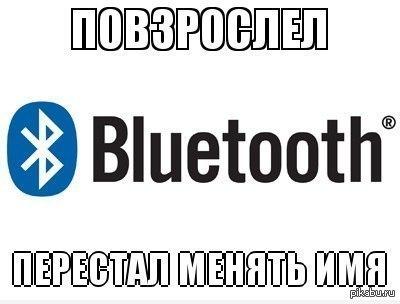 Имя вашего Bluetooth - Страница 2 1366723011_1642559011