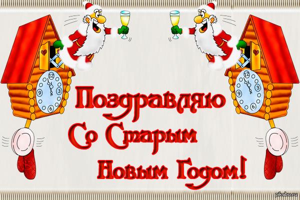 Старый Новый год 1389623910_440041233