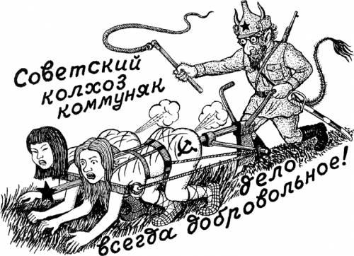 Социальное расслоение и иерархия в СССР Anti_14