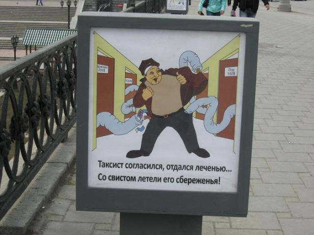 Необычная социальная реклама в Екатеринбурге (16 фото) 134df97e7c