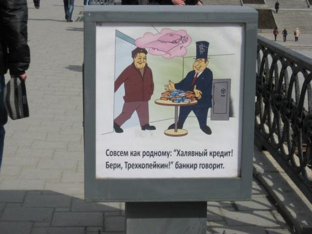 Необычная социальная реклама в Екатеринбурге (16 фото) 582b53bc04