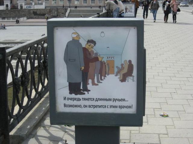 Необычная социальная реклама в Екатеринбурге (16 фото) 86d0d90743