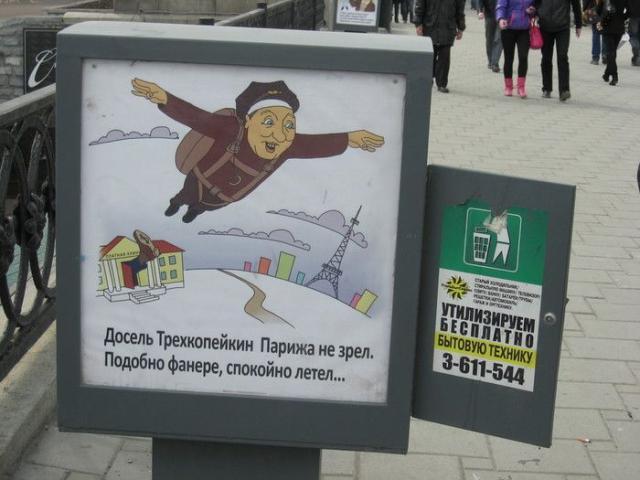 Необычная социальная реклама в Екатеринбурге (16 фото) A7700811f0