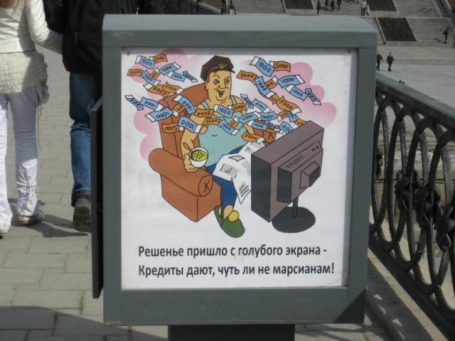 Необычная социальная реклама в Екатеринбурге (16 фото) Bb0eb3dde4