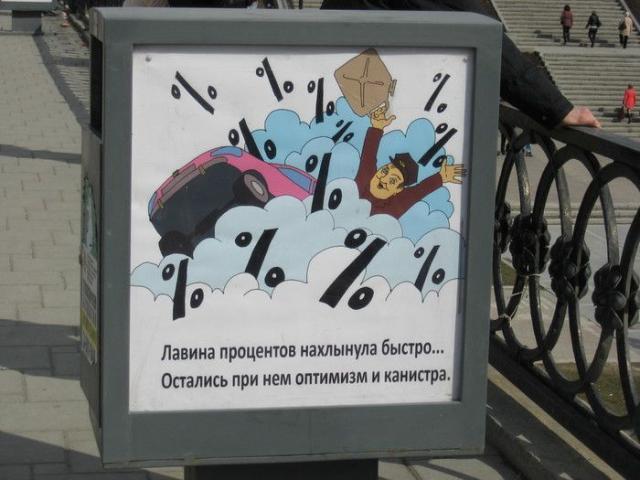 Необычная социальная реклама в Екатеринбурге (16 фото) Cdb3145c6b
