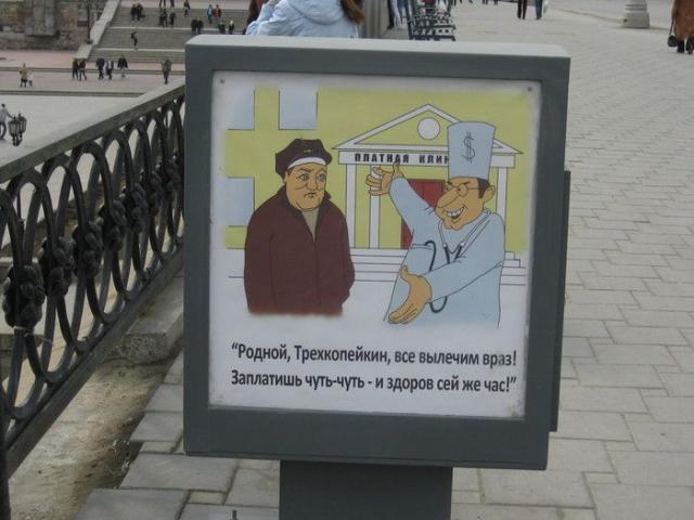 Необычная социальная реклама в Екатеринбурге (16 фото) D4be0723e9