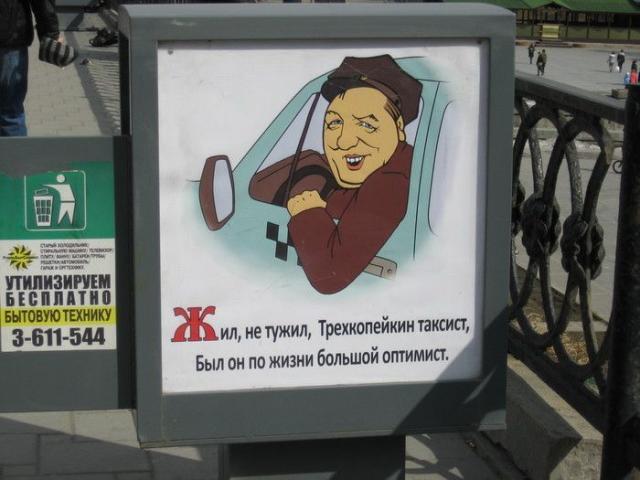 Необычная социальная реклама в Екатеринбурге (16 фото) E7a4a40008