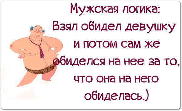 ЖЕНСКАЯ ЛОГИКА 1188883206