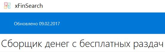 ipay-starts сбор средств с благотворительных фондов 0Tvu6