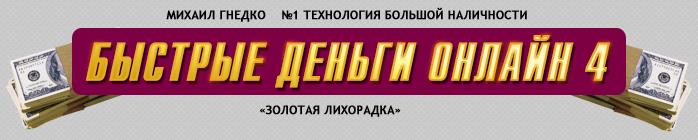 Бизнес-программа Навигатор Успеха. Заработок 100 000 рублей в месяц 9rzZv