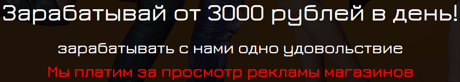 ProVipInfo получай 3000 рублей в день смотря рекламу магазинов DiVtG