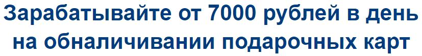 Формула F.Intensive заработок от 3000 руб в день от Андрея Холодова IF34A