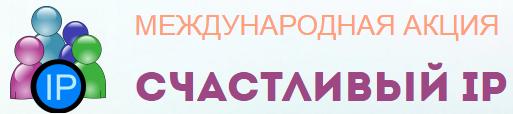Отзывы МЕЖДУНАРОДНАЯ АКЦИЯ СЧАСТЛИВЫЙ ip Отзывы SfvLy