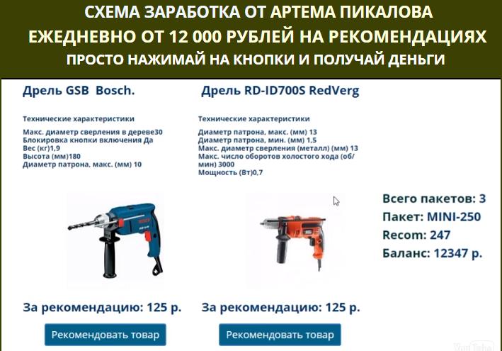 Интернет магазин InterModa набирает сотрудников с выплатами от 6 000 руб JkDCb
