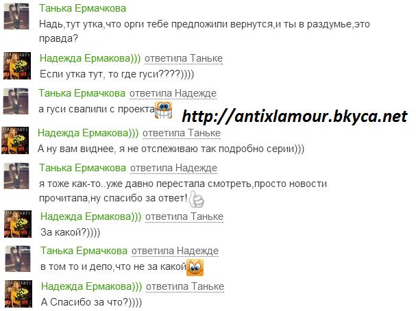 Ермакова Надя. R2EbY