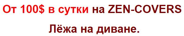 Прибыль от 15000 рублей в день от Немецкого фонда помощи V9tHd